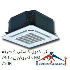 فن کویل کاستی 4 طرفه امریکن پرو 740 CFM