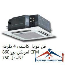 فن کویل کاستی 4 طرفه امریکن پرو 860 CFM