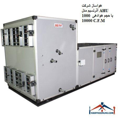 هواساز شرکت آذرنسيم مدل AHU 1000 با حجم هوادهی 10000 C.F.M