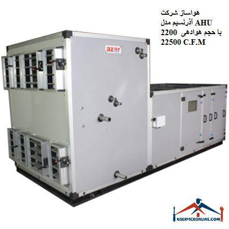 هواساز شرکت آذرنسيم مدل AHU 2200 با حجم هوادهی 22500 C.F.M