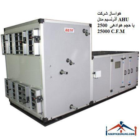 هواساز شرکت آذرنسيم مدل AHU 2500 با حجم هوادهی 25000 C.F.M