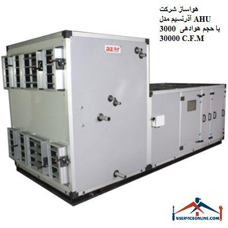 هواساز شرکت آذرنسيم مدل AHU 3000 با حجم هوادهی 30000 C.F.M