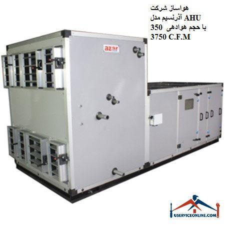 هواساز شرکت آذرنسيم مدل AHU 350 با حجم هوادهی 3750 C.F.M