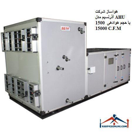 هواساز شرکت آذرنسيم مدل AHU 1500 با حجم هوادهی 15000 C.F.M