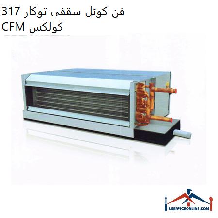 فن کوئل سقفی توکار 317 CFM
