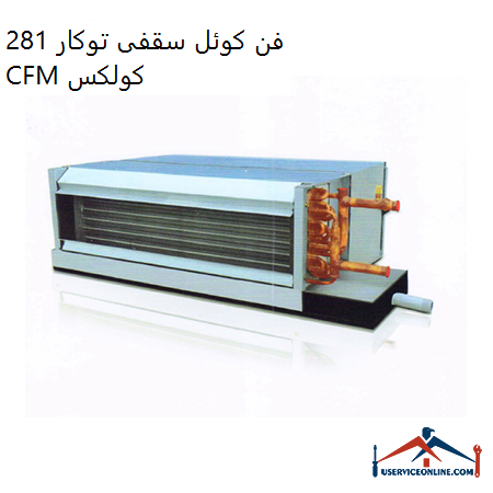 فن کوئل سقفی توکار 281 CFM