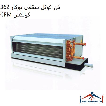 فن کوئل سقفی توکار 362 CFM