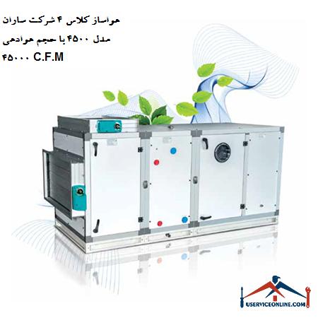 هواساز کلاس 4 شرکت ساران مدل 4500 با حجم هوادهی 45000 C.F.M