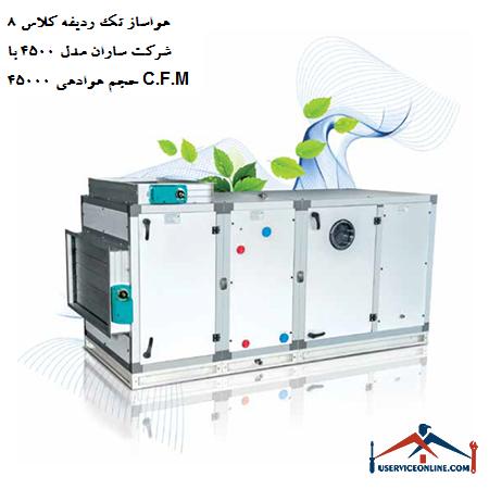 هواساز تک ردیفه کلاس 8 شرکت ساران مدل 4500 با حجم هوادهی 45000 C.F.M