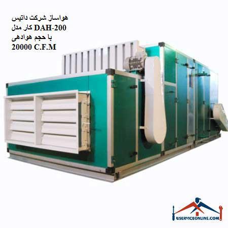 هواساز شرکت داتیس کار مدل DAH-200 با حجم هوادهی 20000 C.F.M