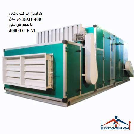 هواساز شرکت داتیس کار مدل DAH-400 با حجم هوادهی 40000 C.F.M