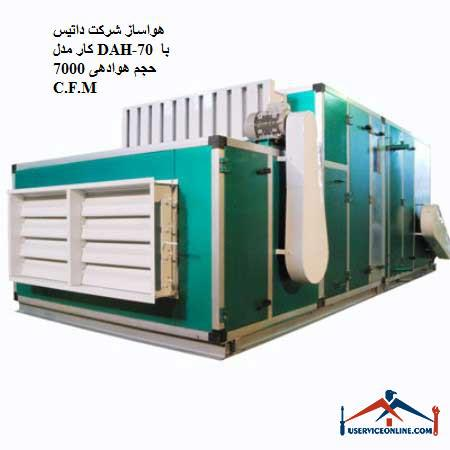 هواساز شرکت داتیس کار مدل DAH-70 با حجم هوادهی 7000 C.F.M