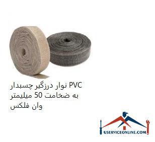 نوار درزگیر چسبدار PVC به ضخامت 50 میلیمتر وان فلکس