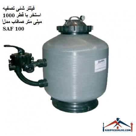 فیلتر شنی تصفیه استخر با قطر 1000 میلی متر صافاب مدل SAF 100