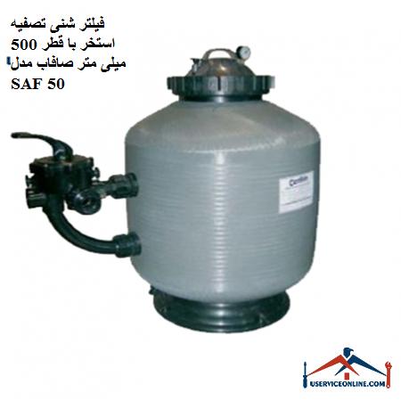 فیلتر شنی تصفیه استخر با قطر 500 میلی متر صافاب مدل SAF 50