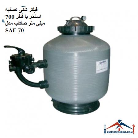 فیلتر شنی تصفیه استخر با قطر 700 میلی متر صافاب مدل SAF 70