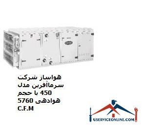 هواساز شرکت سرماآفرین مدل 450 با حجم هوادهی 5760 C.F.M