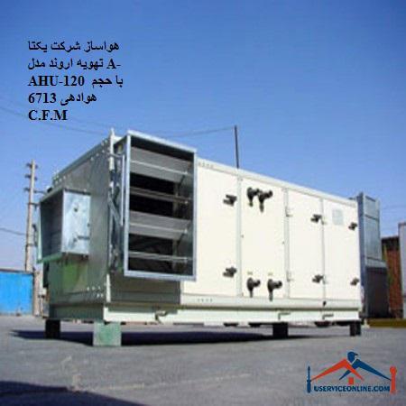 هواساز شرکت یکتا تهویه اروند مدل A-AHU-120 با حجم هوادهی 6713 C.F.M