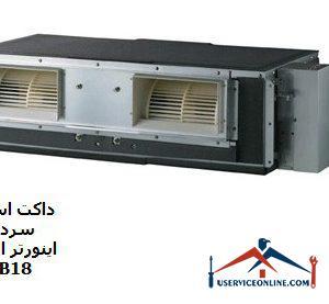 داکت اسپلیت سرد و گرم اینورتر ال جی مدل UB18