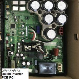 برد اینورتر دایکین Daikin Inverter PCB PC PC0509-2(A)
