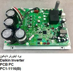 برد اینورتر دایکین Daikin Inverter PCB PC PC1116-1(B)