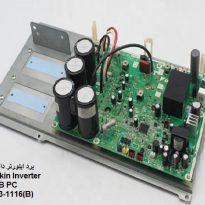 برد اینورتر دایکین Daikin Inverter PCB PC PC1116-3(B)