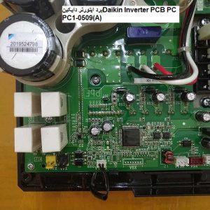 برد اینورتر دایکینDaikin Inverter PCB PC PC0509-1(A)