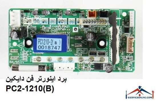 برد اینورتر فن دایکین PC1210-2(B)