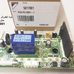 برد اینورتر فن دایکین VRV IV مدل PC13001-1