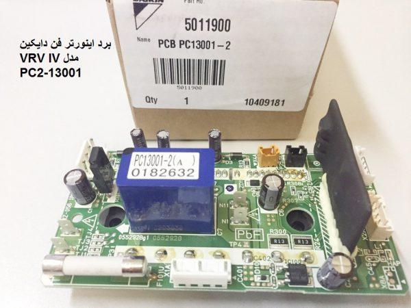 برد اینورتر فن دایکین VRV IV مدل PC13001-2