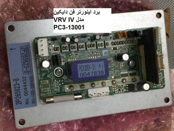 برد اینورتر فن دایکین VRV IV مدل PC13001-3