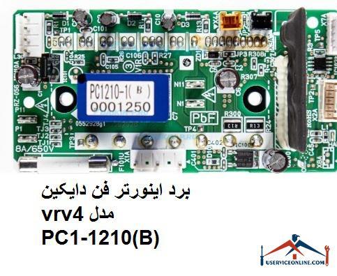 برد اینورتر فن دایکین vrv4 مدل PC1210-1(B)
