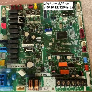 برد کنترل اصلی دایکین VRV IV EB12042(L)