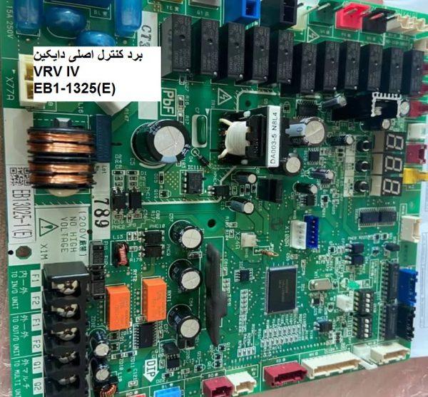 برد کنترل اصلی دایکین VRV IV EB1325-1(E)