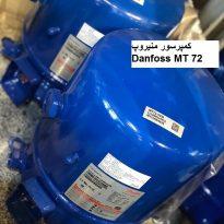 کمپرسور منیروپ Danfoss MT 72