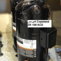 کمپرسور Copeland ZR 108 KCE