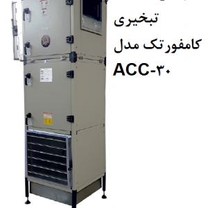 پکیج هواساز تبخیری کامفورتک مدل ACC-30