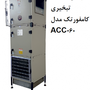 پکیج هواساز تبخیری کامفورتک مدل ACC-60