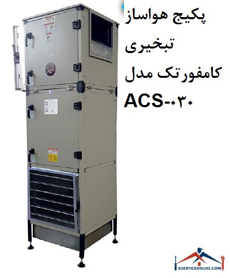 پکیج هواساز تبخیری کامفورتک مدل ACS-030