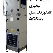پکیج هواساز تبخیری کامفورتک مدل ACS-60