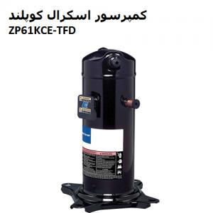 کمپرسور اسکرال کوپلند ZP61KCE-TFD
