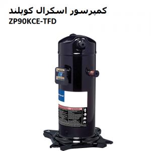 کمپرسور اسکرال کوپلند ZP90KCE-TFD