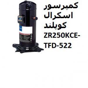 کمپرسور اسکرال کوپلند ZR250KCE-TFD-522