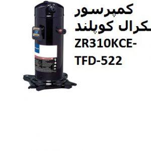 کمپرسور اسکرال کوپلند ZR310KCE-TFD-522