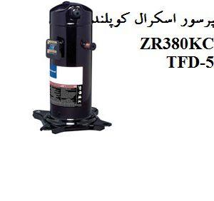 کمپرسور اسکرال کوپلند ZR380KCE-TFD-522