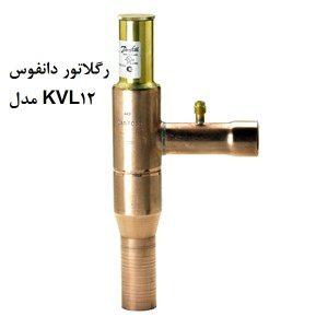 رگلاتور دانفوس مدل KVL12