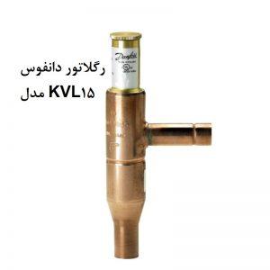 رگلاتور دانفوس مدل KVL15
