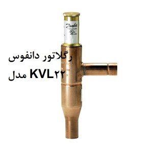 رگلاتور دانفوس مدل KVL22
