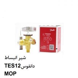 شیر انبساط TES12دانفوس مدل MOP