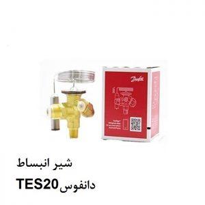 شیر انبساط TES20دانفوس